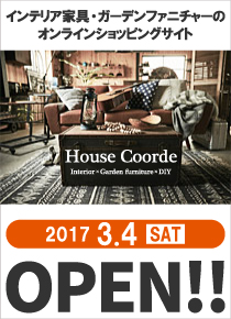 ソファー・家具・インテリア販売:ハウスコーデ